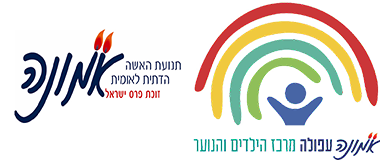 ברוכים הבאים לאתר של אמונה עפולה